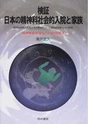 検証日本の精神科社会的入院と家族 精神障害者福祉への政策提言 精神科長期入院者とその家族について歴史的考察とその実態
