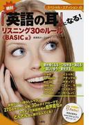 絶対『英語の耳』になる!リスニング30のルール BASIC編 (スペシャル・エディション)