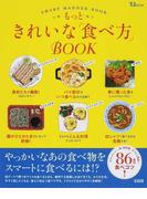 もっときれいな「食べ方」BOOK SMART MANNER BOOK 今すぐ試したくなる食べワザ86品! (TJ MOOK)(TJ MOOK)