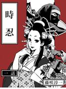 時忍(1)(文力スペシャル)