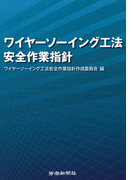 ワイヤーソーイング工法 安全作業指針