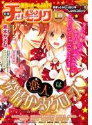 恋愛チェリーピンク2014年1月号(恋愛LoveMAX)