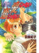 愛じゃない 恋じゃない(drap mobile comic)