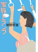 家族トランプ(実業之日本社文庫)