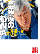 三浦家のDNA(実業之日本社文庫)