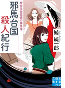 邪馬台国殺人紀行(実業之日本社文庫)