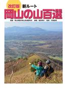 新ルート岡山の山百選 改訂版