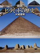図説ピラミッドの歴史 (ふくろうの本)