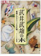 武井武雄の本 童画とグラフィックの王様 (別冊太陽 日本のこころ)(別冊太陽)