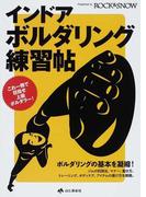 インドア・ボルダリング練習帖 これ一冊で目指せ上級ボルダラー!