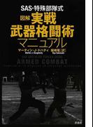 SAS・特殊部隊式図解実戦武器格闘術マニュアル