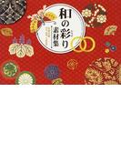 和の彩り素材集 伝統文様 草花・動物・天象器物