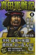 真田軍戦記 5 郡山城最終戦! (歴史群像新書)(歴史群像新書)