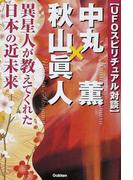 〈UFOスピリチュアル対談〉中丸薫×秋山眞人 異星人が教えてくれた日本の近未来 (MU SUPER MYSTERY BOOKS)(ムー・スーパーミステリー・ブックス)