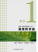 最新保健学講座 第2版 別巻1 健康教育論