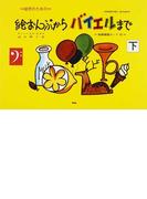 絵おんぷからバイエルまで 幼児のための 第32版 下
