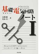 基礎電気回路ノート 1