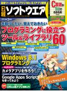 日経ソフトウエア2014年3月号(日経ソフトウエア)