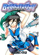 バガタウェイ(8)(BLADE COMICS(ブレイドコミックス))