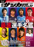 週刊サッカーダイジェスト 2014年2/11号