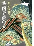 華岡青洲の妻(新潮文庫)(新潮文庫)