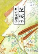 芝桜(下)(新潮文庫)(新潮文庫)