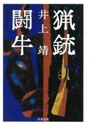 猟銃・闘牛(新潮文庫)(新潮文庫)