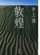 敦煌(新潮文庫)(新潮文庫)