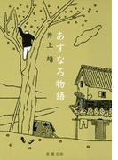 あすなろ物語(新潮文庫)(新潮文庫)