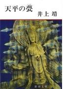 天平の甍(新潮文庫)(新潮文庫)