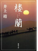 楼蘭(新潮文庫)(新潮文庫)