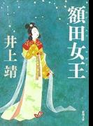 額田女王(新潮文庫)(新潮文庫)