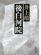 後白河院(新潮文庫)(新潮文庫)