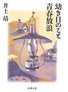 幼き日のこと・青春放浪(新潮文庫)(新潮文庫)