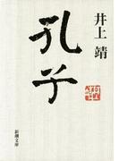 孔子(新潮文庫)(新潮文庫)