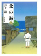 北の海(下)(新潮文庫)(新潮文庫)