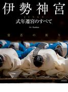 伊勢神宮 式年遷宮のすべて(JTBのMOOK)