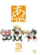 あにけん 3(4コマKINGSぱれっとコミックス)