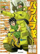 逆襲! パッパラ隊 6(REX COMICS)