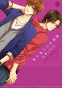 恋する二人の体温(gateauコミックス)