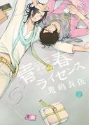 青春ライセンス(gateauコミックス)