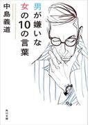 【期間限定価格】男が嫌いな女の10の言葉(角川文庫)