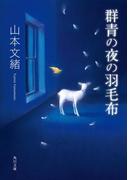 群青の夜の羽毛布(角川文庫)