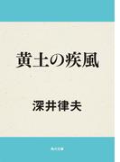 【期間限定価格】黄土の疾風(角川文庫)