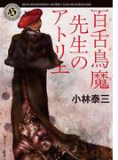 百舌鳥魔先生のアトリエ(角川ホラー文庫)