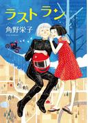 ラスト ラン(角川文庫)