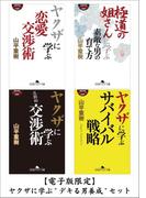 【電子版限定】ヤクザに学ぶデキる男養成セット(幻冬舎アウトロー文庫)