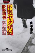 不退ヤクザ伝 牧野国泰 松葉会六代目会長、捨身忠義の任侠道(幻冬舎アウトロー文庫)