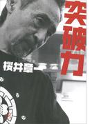 【期間限定価格】突破力(講談社+α文庫)