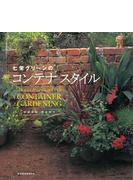 【期間限定価格】七栄グリーンのコンテナ スタイル Nanae Green‐STYLE CONTAINER GARDENING